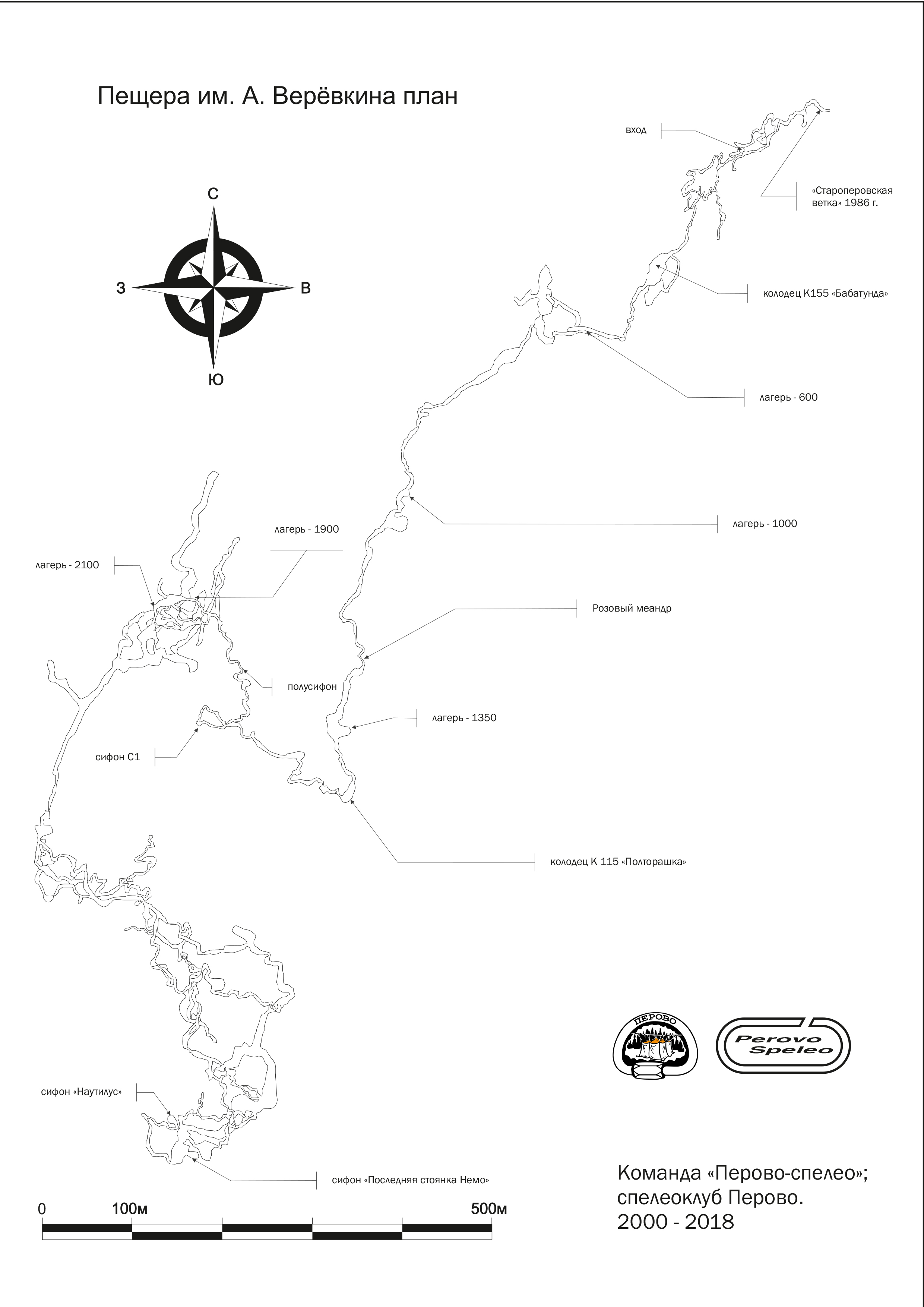 Топосъемка пещеры Верёвкина-план